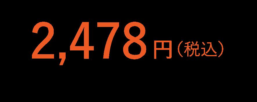 2,478円(税込)